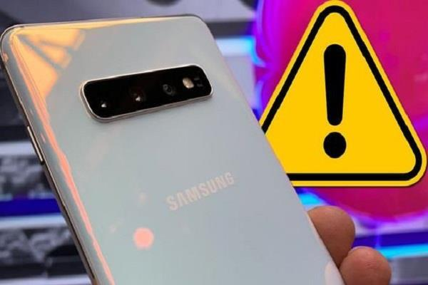 सैमसंग गैलेक्सी S10 के यूज़र्स परेशान, व्हाट्सएप से कॉल करने पर खत्म हो रही फोन की बैटरी