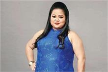 Inspired Lifestory: बेहद गरीबी में बिता कॉमेडियन भारती का...