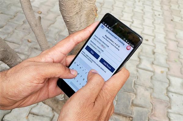 अब स्मार्टफोन से ट्रेन की जनरल टिकट बुक करना हुआ और भी आसान, यह है तरीका