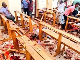 श्रीलंकाः 8 सीरियल ब्लास्ट में अब तक 228 की मौत व 500 घायल,...