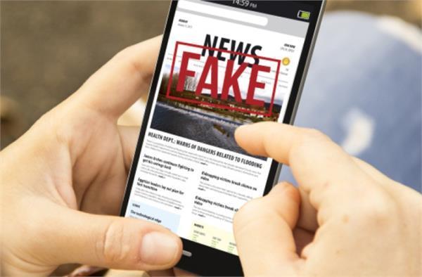 Facebook और Whatsapp पर हर दो भारतीयों में से एक को मिल रही झूठी खबर