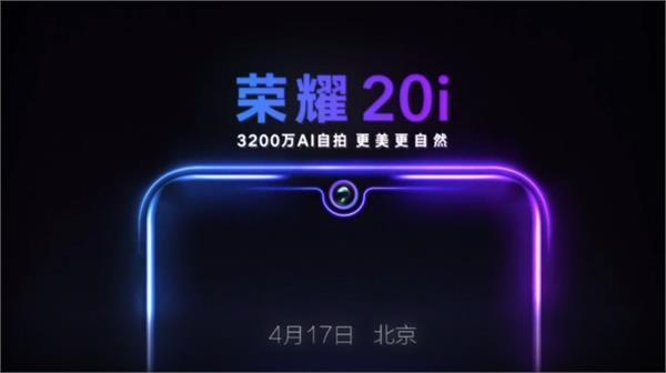 जल्द लॉन्च होगा 32-मेगापिक्सल सेल्फी कैमरा वाला स्मार्टफोन Honor 20i