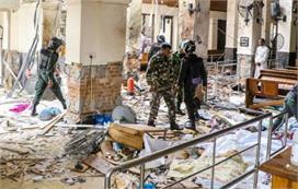 दुनिया भर के देशों ने की श्रीलंका धमाकों की निंदा, हमलों को...