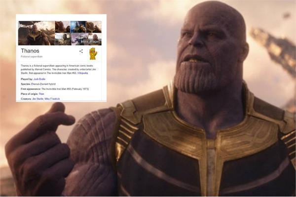 गूगल सर्च में Thanos लिखने पर देखें जादू, गायब हो रहे सर्च रिजल्ट्स