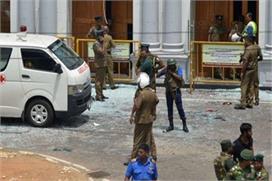 श्रीलंका सीरियल बम धमाकों में तीन भारतीयों की भी मौत