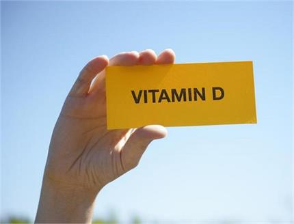 सेहत के लिए बेहद फायदेमंद है Vitamin D, ऐसे पूरी करें इसकी कमी