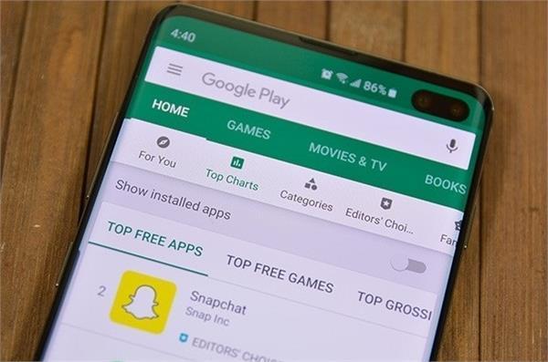 प्ले स्टोर में शामिल होगा नया फीचर, एप्प यूज न करने पर गूगल देगा नोटिफिकेशन्स