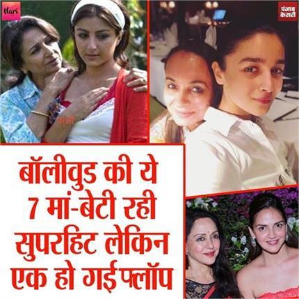 Mother's Day Spl: बॉलीवुड की ये 7 मां-बेटी रही सुपरहिट लेकिन एक हो गई...