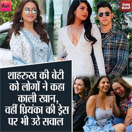 Weekly Fashion: शाहरुख की बेटी को लोगों ने कहा काली खान, प्रियंका की...