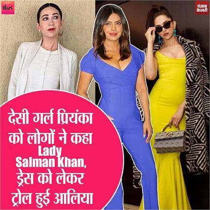 Weekly Fashion: प्रियंका को लोगों ने कहा Lady Salman khan, ड्रेस को...