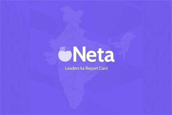 पंजाब में मई माहीने में 90 प्रतिशत बढ़े 'नेता' एप के यूजर्स