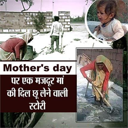 Mother's day पर एक मजदूर मां की दिल छू लेने वाली स्टोरी