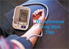 Hypertension से दूर रखें से ये 8 फेंगशुई टिप्स