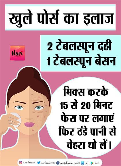 Beauty Tip