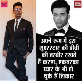 इस हीरोइन ने ठुकरा दिया था Karan Johar का प्यार, जानिए उनके...