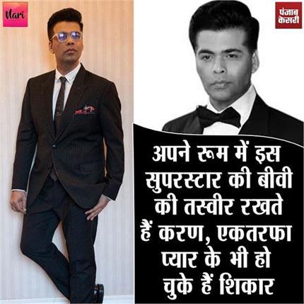 इस हीरोइन ने ठुकरा दिया था Karan Johar का प्यार, जानिए उनके लाइफ...