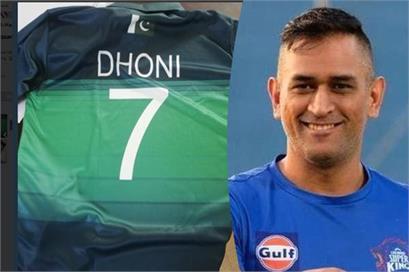 dhoni team