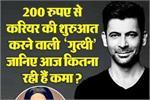 200 रुपए से करियर की शुुरुआत करने वाली 'गुत्थी' जानिए आज कितना रही...