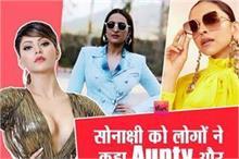 Weekly Fashion: सोनाक्षी को लोगों ने कहा Aunty और उर्वशी की...