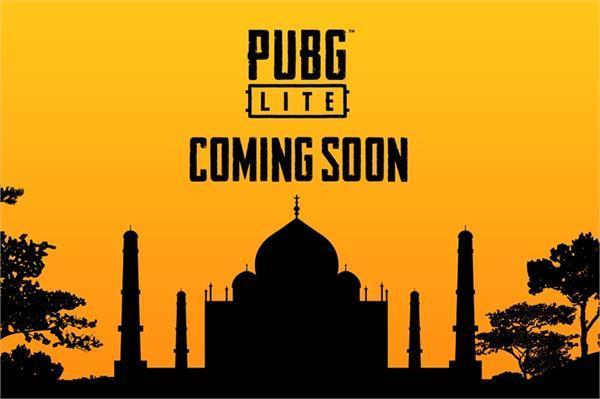 भारत में जल्द लॉन्च होगा PUBG गेम का Lite एडिशन, यह है वजह