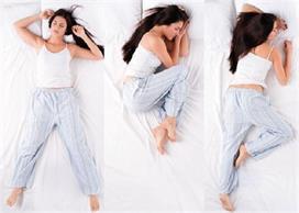 सोने की इन 6 पोजिशन से जानिए  कैसी है आपकी पर्सनैलिटी