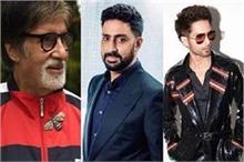 अमिताभ बच्चन ही नहीं, ये 6 बॉलीवुड सेलेब्स भी हो चुके हैं...