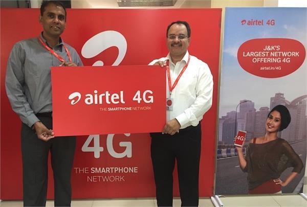 एयरटेल ने जम्मू-कश्मीर में शुरू की 4G सर्विस, ग्राहकों को मिलेंगी बेहतर सेवाएं