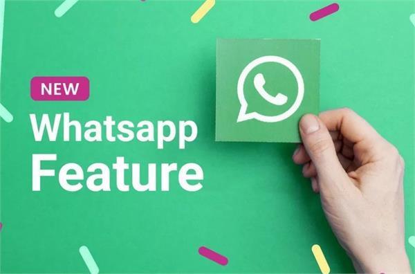 WhatsApp में जुड़ने वाले हैं 5 कमाल के फीचर्स