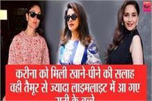 फैशन में करीना-प्रियंका से बाजी मार गई रवीना, तैमूर से...