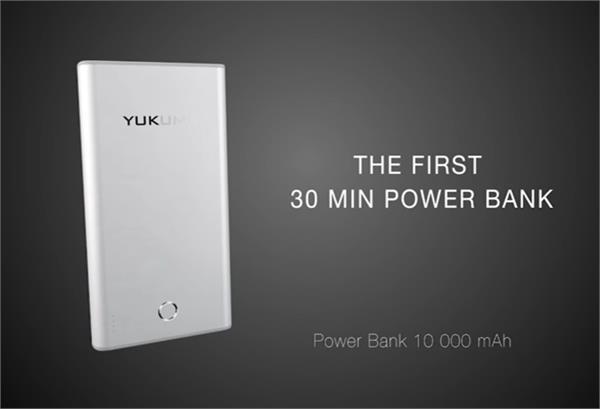 पेश हुआ दुनिया का सबसे फास्ट चार्ज होने वाला पावरबैंक