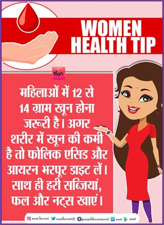 Women Health Tips
