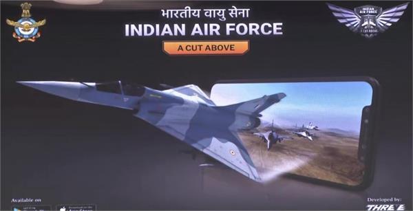 इंडियन एयरफोर्स ने लॉन्च की नई मोबाइल गेम, पायलट बनकर करें दुश्मनों के ठिकानों पर हमला