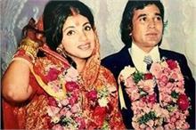 डिंपल के बाद इस एक्ट्रेस के प्यार में पड़े थे राजेश खन्ना,...
