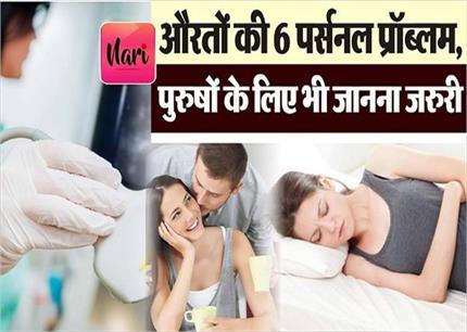 औरतों को होने वाली 6 कॉमन हैल्थ प्रॉब्लम्स, जान लीजिए इन बीमारियों का...
