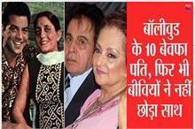 बॉलीवुड के 10 बेवफा पति, फिर भी बीवियों ने नहीं छोड़ा साथ,...