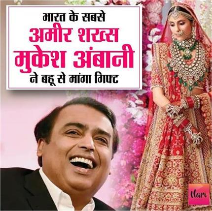 भारत के सबसे अमीर शख्स मुकेश अंबानी ने बहू से मांगा गिफ्ट