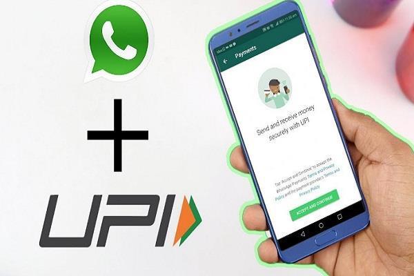 भारत में जल्द होगी व्हाट्सएप UPI पेमेंट की शुरुआत