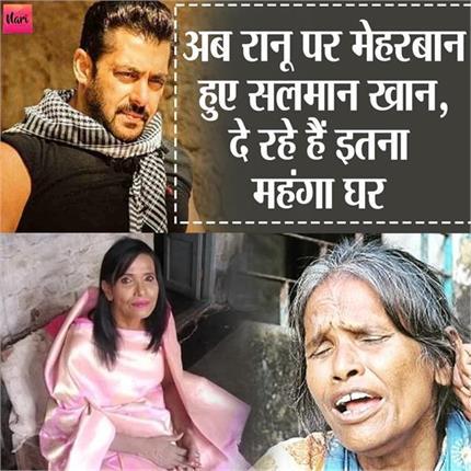 रानू पर मेहरबान हुए दंबग स्टार सलमान खान, देंगे उन्हें इतना महंगा घर!
