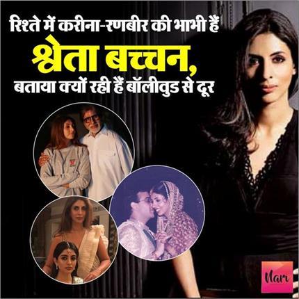 रिश्ते में करीना-रणबीर की भाभी हैं श्वेता बच्चन, बताया क्यों रहीं...