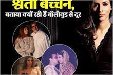 रिश्ते में करीना-रणबीर की भाभी हैं श्वेता बच्चन, बताया...