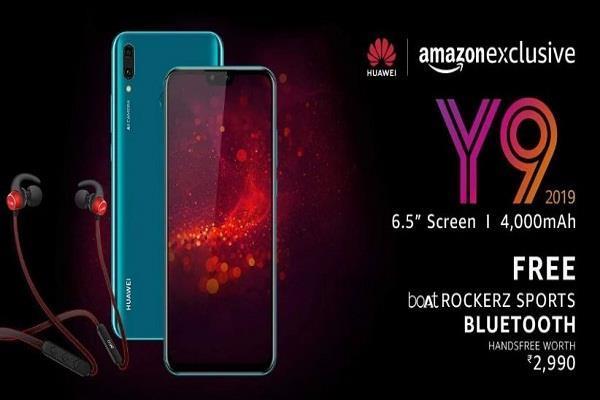 Huawei Y9 स्मार्टफोन आज भारत में होगा लॉन्च , जानिये क्या है कीमत और फीचर्स