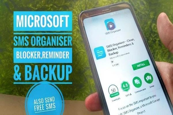 Microsoft SMS Organiser में पाइये आईआरसीटीसी ट्रेन लाइव स्टेटस