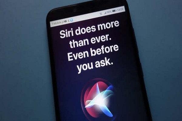 Apple ने कॉन्ट्रैक्टर्स पर लगाई रोक , अब नहीं सुनी जा सकेगी siri रिकॉर्डिंग्स