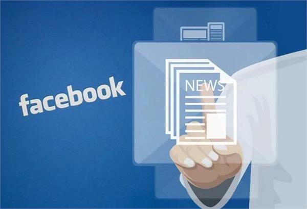 Facebook में जल्द शामिल होगा कमाल का फीचर, समाचार पढ़ने में होगी और भी आसानी