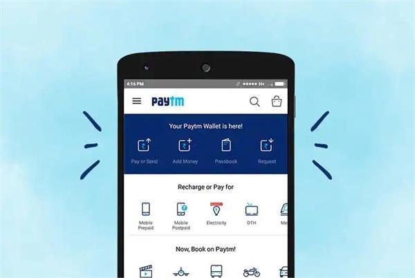 Paytm ने जारी की चेतावनी, अकाउंट से पैसे चुरा सकती हैं कुछ जालसाज एप्स
