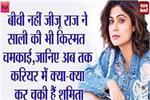 जीजू राज कुंद्रा ने चमकाई 'साली साहिबा' की भी किस्मत, जानिए शमिता...