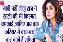 जीजू राज कुंद्रा ने चमकाई 'साली साहिबा' की भी किस्मत,...