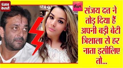 संजय दत्त ने तोड़ा बड़ी बेटी त्रिशाला से हर नाता इसीलिए तो...