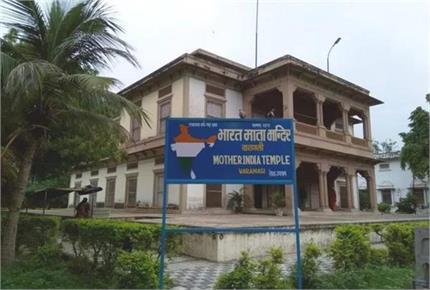 Independence Day: यहां है 'भारत माता' का इकलौता मंदिर, जरूर जाएं घूमने