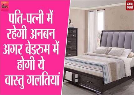 पति का चाहती हैं बेशुमार प्यार तो इस दिशा में रखें बेड, जानिए बेडरुम...